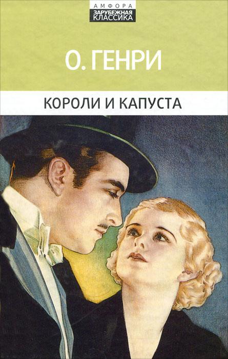 О. Генри Короли и капуста