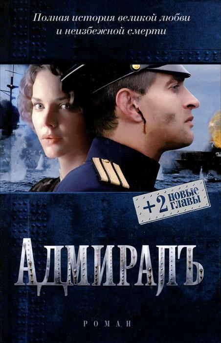 Елена Толстая Адмиралъ