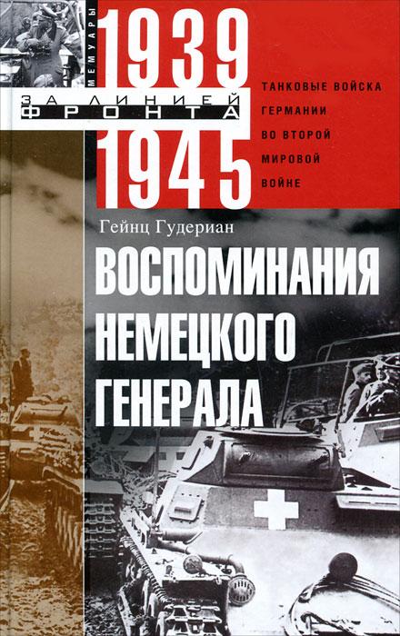 Гейнц Гудериан Воспоминания немецкого генерала. Танковые войска Германии во Второй мировой войне 1939-1945