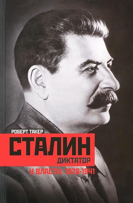 Роберт Такер Сталин-диктатор. У власти. 1928-1941
