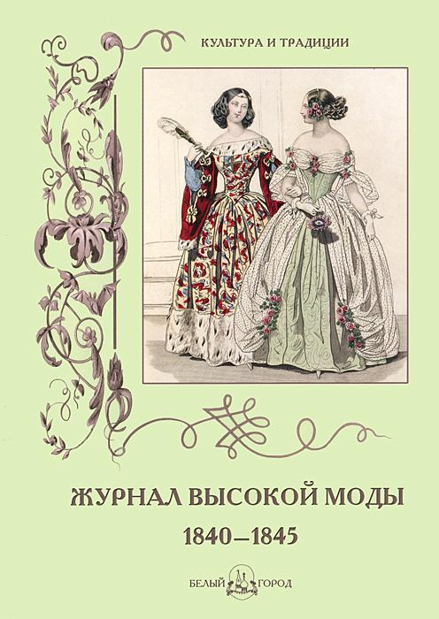 Книга Журнал высокой моды 1840-1845
