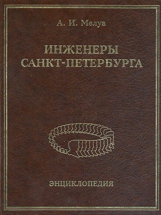 А. И. Мелуа Инженеры Санкт-Петербурга. Энциклопедия