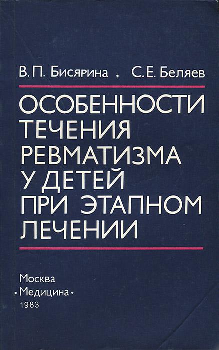 В. П. Бисярина, С. Е. Беляев Особенности течения ревматизма у детей при этапном лечении