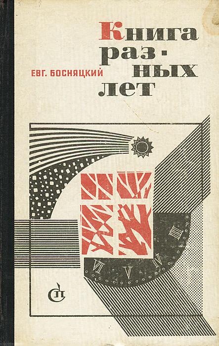 Евг. Босняцкий Книга разных лет