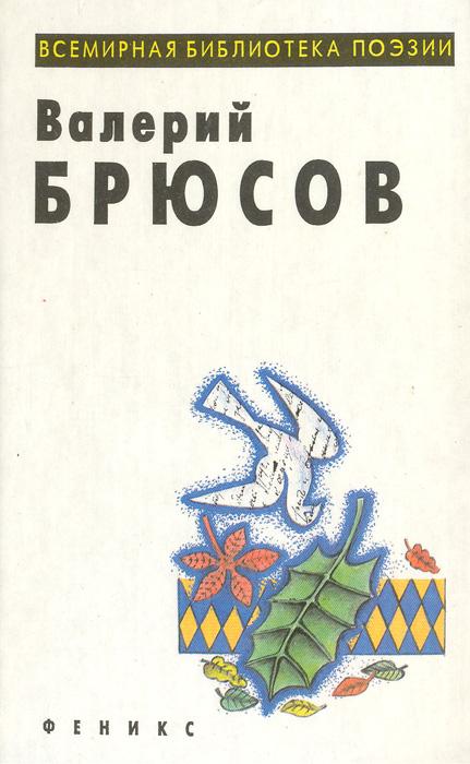 Валерий Брюсов Валерий Брюсов. Стихотворения брюсов в валерий брюсов стихотворения