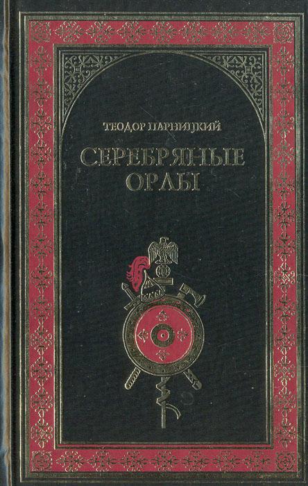 Теодор Парницкий Серебряные орлы недорого