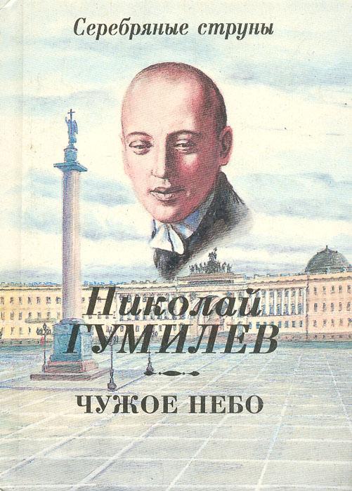 Николай Гумилев Чужое небо