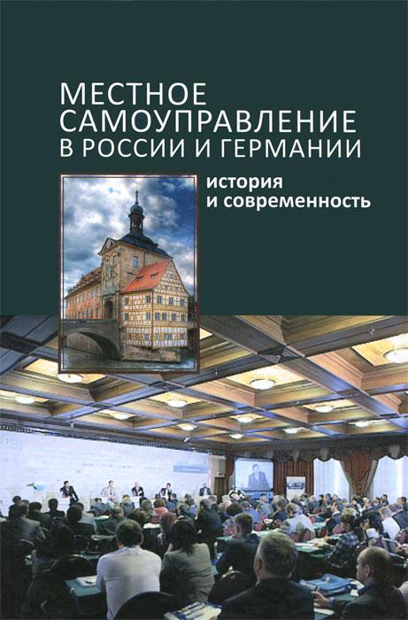 Местное самоуправление в России и Германии. История и современность бабаево история и современность
