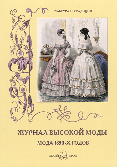 Н. Зубова Журнал высокой моды. Мода 1850-х годов