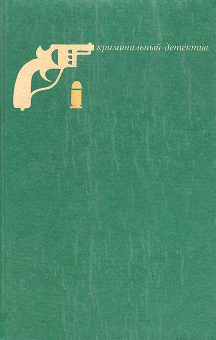 Джеймс Хедли Чейз Криминальный детектив. Книга 1 джеймс хедли чейз агата кристи сувенир из клуба мушкетеров берег удачи