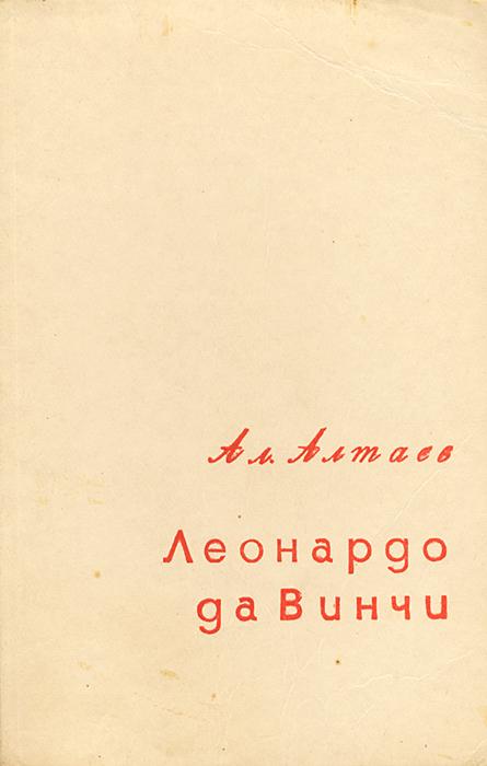 Ал. Алтаев Леонардо да Винчи