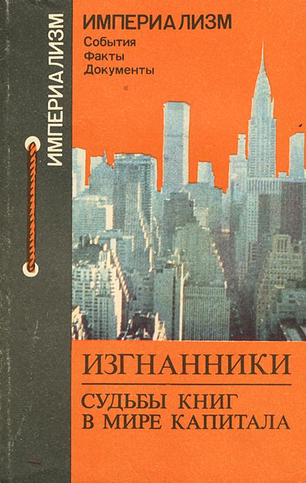 Изгнанники. Судьбы книг в мире капитала