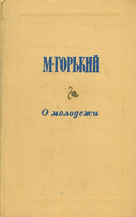 М. Горький О молодежи