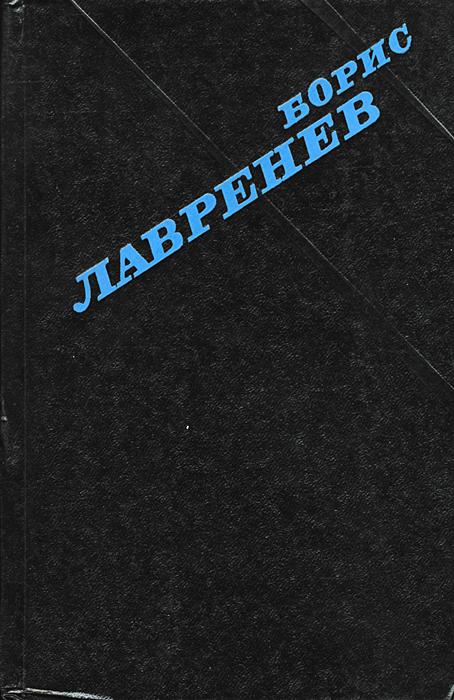 Борис Лавренев. Избранное