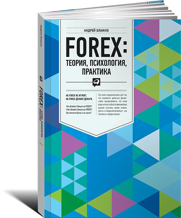 Психология торговли на форекс книга лучшие книги по трейдингу на форексе