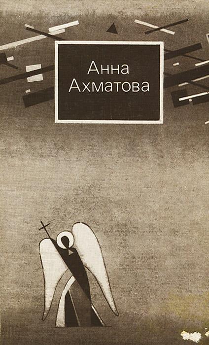 Анна Ахматова Анна Ахматова. Стихи и проза анна ахматова вечер