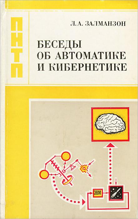 Л. А. Залманзон Беседы об автоматике и кибернетике
