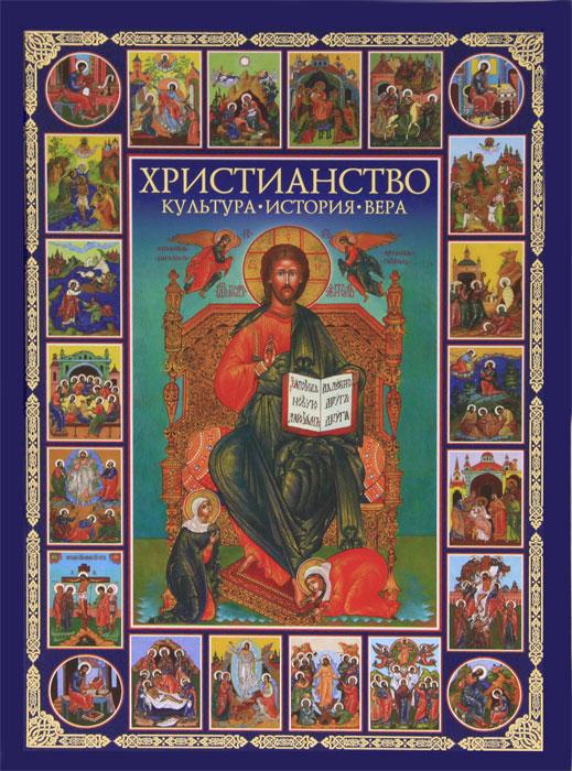 Христианство. Культура. История. Вера отсутствует христианство культура история вера