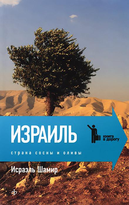Исраэль Шамир Израиль. Страна сосны и оливы