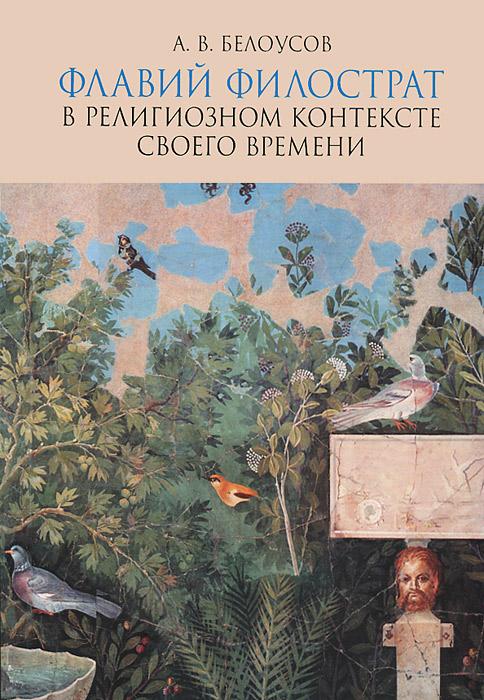 А. В. Белоусов Флавий Филострат в религиозном контексте своего времени