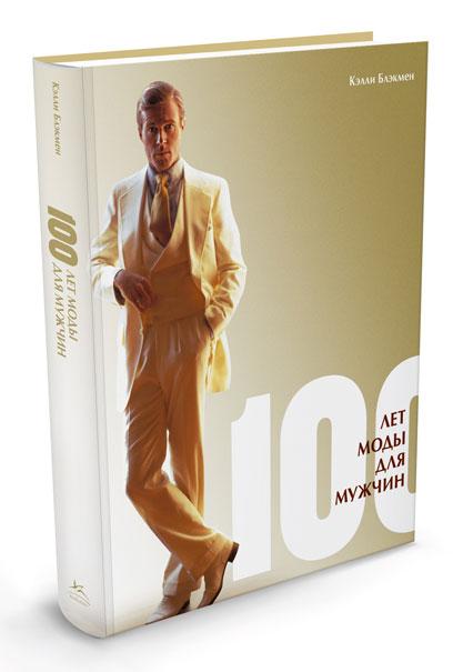 Кэлли Блэкмен 100 лет моды для мужчин