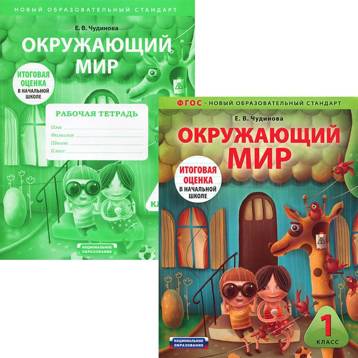 Е. В. Чудинова Окружающий мир. 1 класс (комплект из 2 книг)