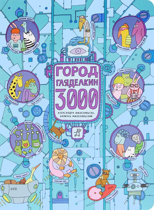 Александра Мизелиньска, Даниэль Мизелиньский Город Гляделкин 3000