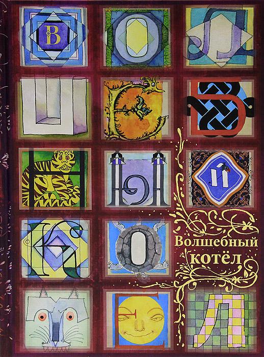 Волшебный котел. Книга 1. Сказки Европы, Азии, Африки, Америки и даже островов Индийского океана