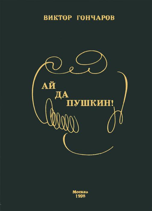 Фото - Виктор Гончаров Ай да Пушкин! виктор гончаров включить счетчик мясорубка