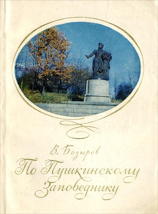 В. Бозырев По Пушкинскому заповеднику