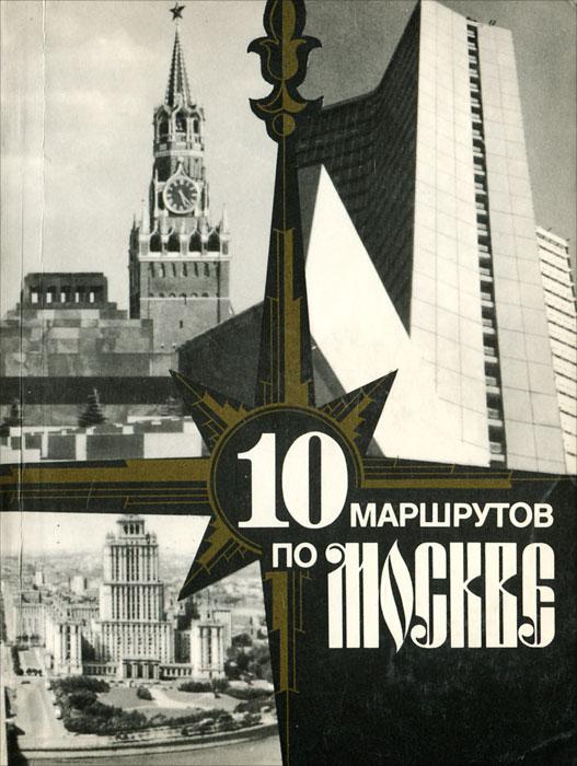 А. Векслер 10 маршрутов по Москве азимов а путеводитель по шекспиру английские пьесы