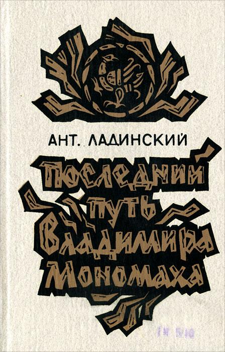цены на Ант. Ладинский Последний путь Владимира Мономаха  в интернет-магазинах