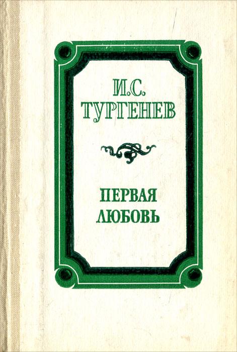 И. С. Тургенев Первая любовь