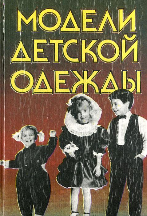 Г. Базаралдина, А. Красноярова Модели детской одежды