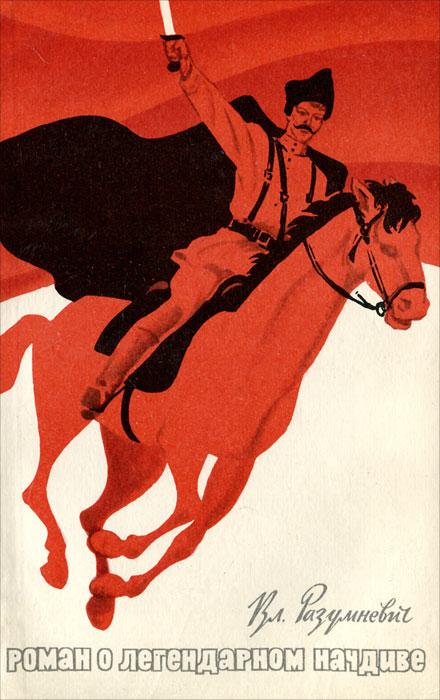 Роман о легендарном начдиве В книге раскрывается литературное...