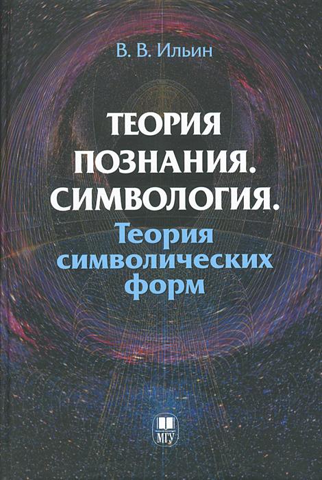 В. В. Ильин Теория познания. Симвология. Теория символических форм