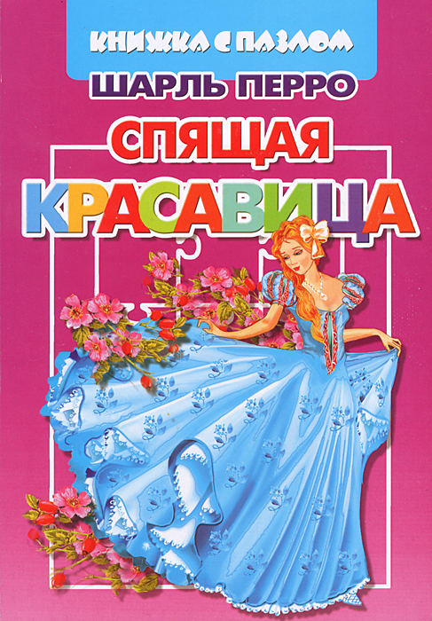 Спящая красавица. Книжка с пазлом Уцененный товар ( № 2)