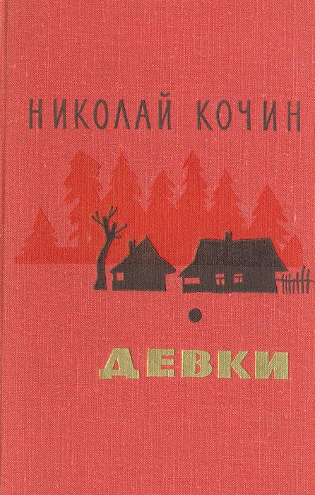 Николай Кочин Девки николай кочин князь святослав