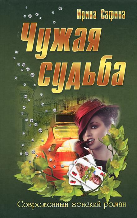Ирина Сафина Чужая судьба