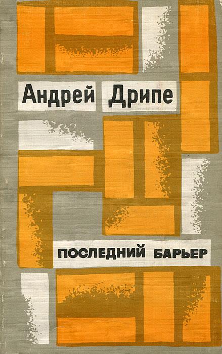Андрей Дрипе Последний барьер