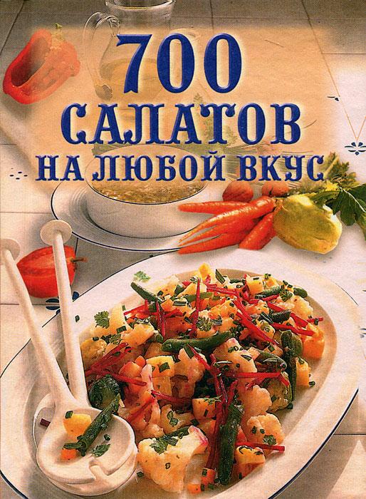 Татьяна Фисанович,И. Васильева 700 салатов на любой вкус
