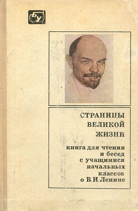 Фото - Страницы великой жизни страницы воспоминаний о луговском