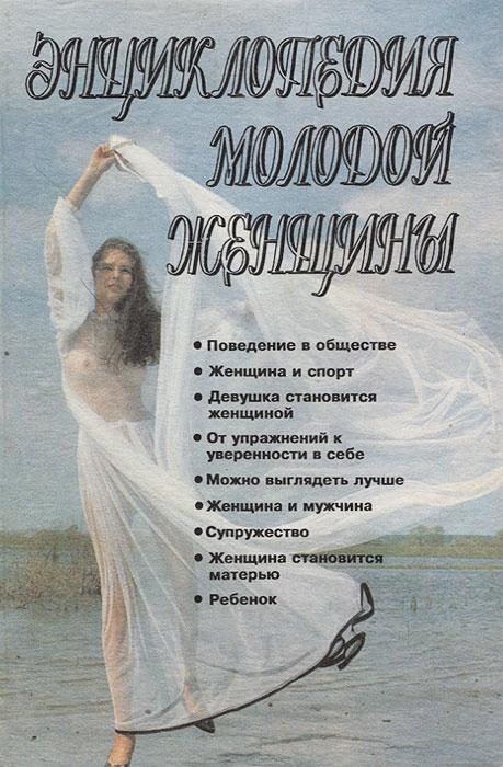 Ю. Козлова,Белова Н. И. Энциклопедия молодой женщины