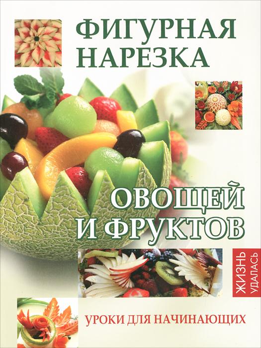 Селена Мун Фигурная нарезка овощей и фруктов. Уроки для начинающих уроки бильярда для начинающих