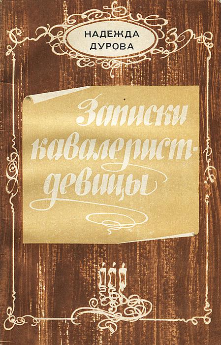 Фото - Надежда Дурова Записки кавалерист-девицы надежда лавринович удобная женщина
