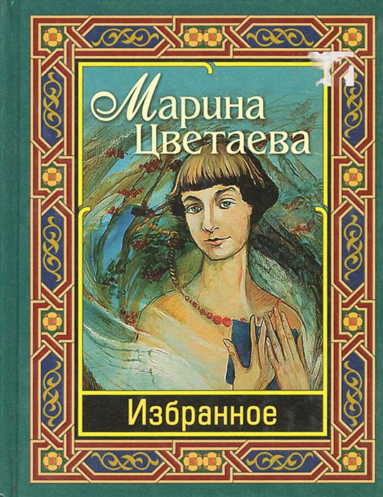 купить Марина Цветаева Марина Цветаева. Избранное по цене 1050 рублей