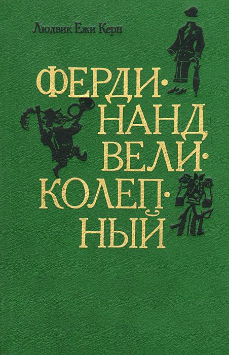 Людвик Ежи Керн Фердинанд Великолепный для собак ежи гедройца
