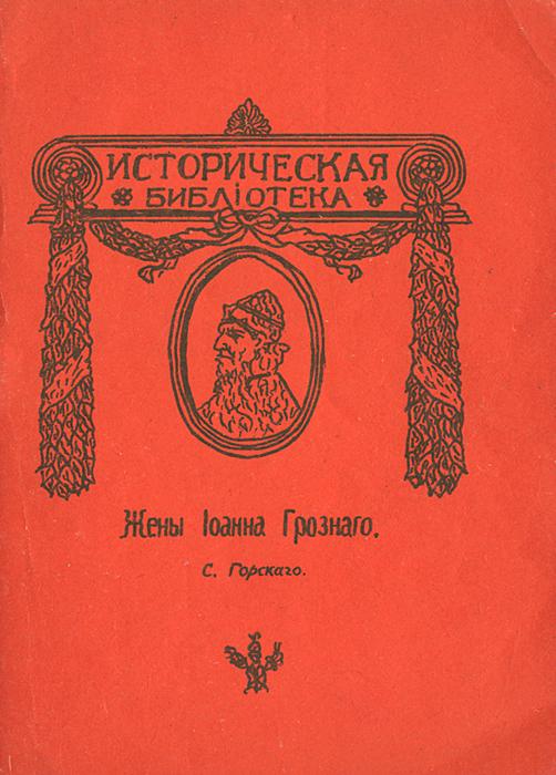 С. Горский Жены Иоанна Грозного