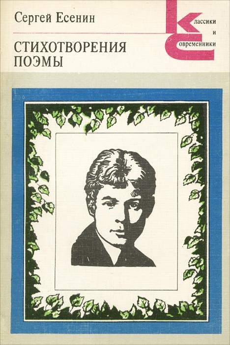 Сергей Есенин Сергей Есенин. Стихотворения. Поэмы есенин с стихотворения и поэмы