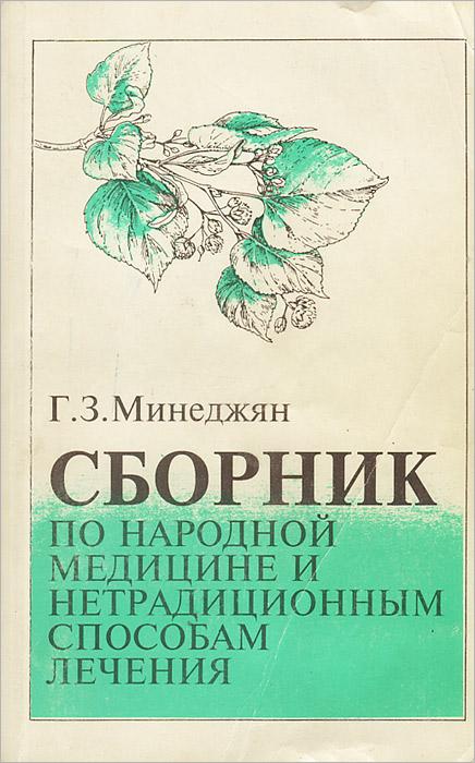 Г. З. Минеджян Сборник по народной медицине и нетрадиционным способам лечения цветы бузины в народной медицине